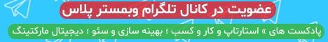 کانال تلگرام وبمستر پلاس