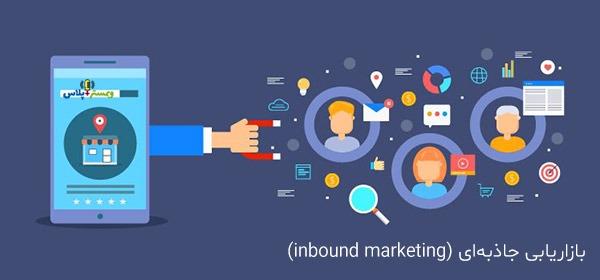 بازاریابی درونگرا یا همان بازاریابی جاذبهای